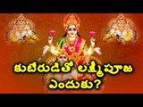 #GodessLakshmi కుబేరుడితో లక్ష్మీపూజ ఎందుకు? #LordLakshmiKubera #Astrology #Religion