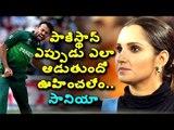 #WorldCup2019 పాకిస్థాన్ కోడలు సెటైర్లు #SaniaMirza #Pakistan #CricketTeam