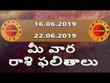 Rasi Phalalu    June 16th Rasi Phalalu    Weekly Telugu Predictions