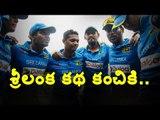 #SriLanka  లంక ఆశలన్నీ ఆవిరి.. #India #Australia #World Cup2019