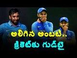 #AmbatiRayudu మనస్తాపం.. గుడ్బై #Retirement #Cricket #WorldCup2019
