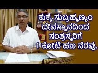ಮಂಗಳೂರು: ಕುಕ್ಕೆ ಸುಬ್ರಹ್ಮಣ್ಯಂ ದೇವಸ್ಥಾನದಿಂದ ಸಂತ್ರಸ್ಥರಿಗೆ 1 ಕೋಟಿ ಹಣ ನೆರವು.