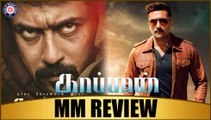 Kaappaan Tamil Movie Review | Suriya | Mohanlal | Arya