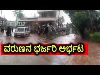 ಮಂಗಳೂರು: ವರುಣನ ಭರ್ಜರಿ ಅರ್ಭಟ