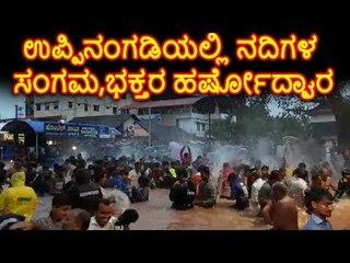 ಮಂಗಳೂರು: ಉಪ್ಪಿನಂಗಡಿಯಲ್ಲಿ ನದಿಗಳ ಸಂಗಮ,ಭಕ್ತರ ಹರ್ಷೋದ್ಘಾರ