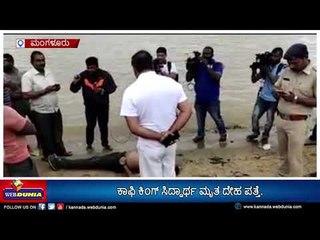 ಮಂಗಳೂರು:  ಕಾಫಿ ಕಿಂಗ್ ಸಿದ್ಧಾರ್ಥ ಮೃತ ದೇಹ ಪತ್ತೆ.