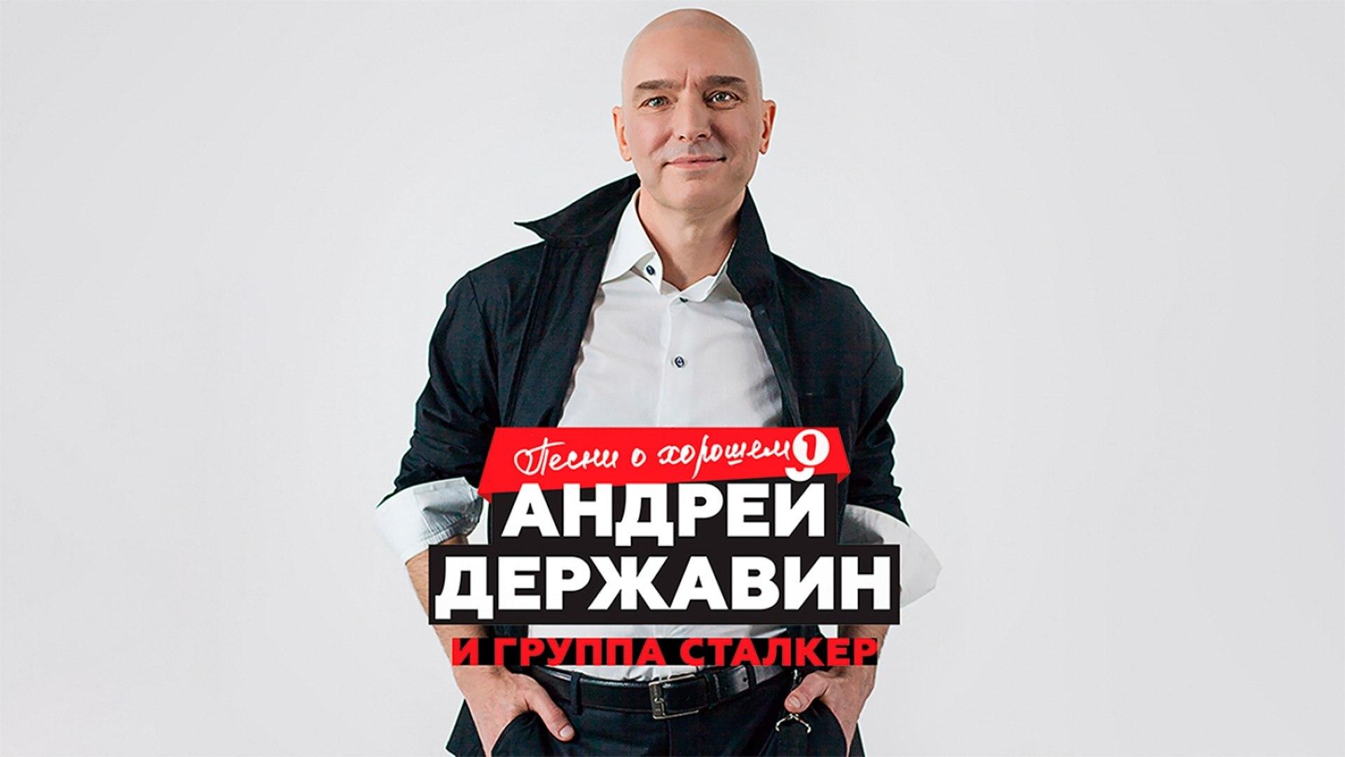 Андрей Державин, Сталкер - Песни о хорошем, часть 1