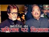 अमरसिंह ने साधा अमिताभ बच्चन पर निशाना | Amar Singh targets Amitabh Bachchan