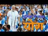 अंतरराष्ट्रीय योग दिवस पर करोड़ों लोगों ने किया योग