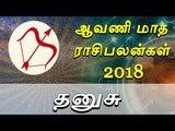 தனுசு: ஆவணி மாத ராசி பலன்கள் | Sagittarius: Horoscope of the month of Aavani