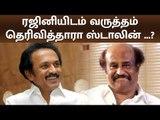 Stalin says he regretted Rajini...? | RAJINI | STALIN |
