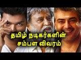 Vishal Announced The Real salary of Tamil Actors..! | Vijay | Ajith | Rajini |
