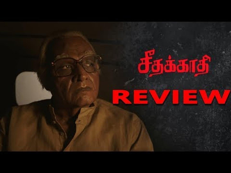 Seethakaathi Movie Review | Vijay Sethupathi | Balaji Tharaneetharan | Govind Vasantha
