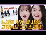 얼굴 못 보는 고등학생 3:3 소개팅에서 노래로 '썸' 찾은 훈고딩들 [쏭개팅 EP.18]
