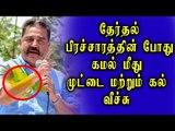 கமல் மீது முட்டை வீச்சு!   Eggs, Stone and  Slippers Attack On Kamal Haasan  