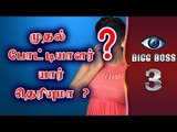 Bigg Boss 3:  This actress is the first contestant?   Kamal Haasan  