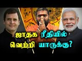 ஜாதக ரீதியில் வெற்றி யாருக்கு? Narendra Modi vs Rahul Gandhi | BJP| Congress | Election 2019