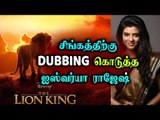Hollywood படத்திற்கு Dubbing கொடுத்த Aishwarya Rajesh...! | The Lion King |