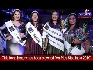 This bong beauty has been crowned 'Ms Plus Size India 2019