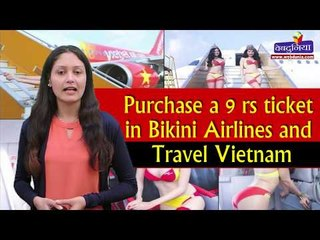 Purchase a 9 rs ticket in Bikini Airlines and travel Vietnam