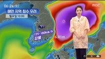 [날씨] 태풍 '타파' 속도 빨라져…최고 600mm 폭우