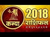 साल 2018 क्या लाया है कन्या राशि के लिए  I Virgo Rashifal 2018 I Virgo  Horoscope