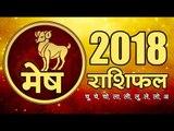 साल 2018 क्या लाया है मेष राशि के लिए  I Aries Horoscope 2018 I Aries 2018 ke upay