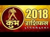 साल 2018 क्या लाया है कुंभ राशि के लिए  Aquarius Astrology 2018 I Horoscope