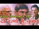Gujarat election 2017  | गुजरात विधानसभा के लिए दो चरणों में चुनाव