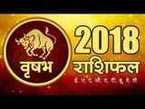 साल 2018 क्या लाया है वृषभ राशि के लिए I Taurus Bhavishyafal 2018 Hindi I  Taurus Astrology 2018