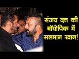 संजय दत्त की बॉयोपिक में सलमान खान! I Salman Khan in Sanjay Dutt's Biopic Movie