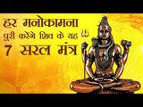 हर मनोकामना पूरी करेंगे शिव के यह 7 सरल और छोटे मंत्र