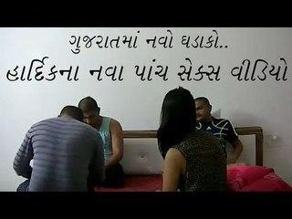 ગુજરાતમાં નવો ધડાકો હાર્દિકના નવા પાંચ સેક્સ વીડિયો