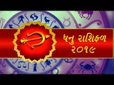 ધનુ રાશિફળ 2019  - Dhanu Rashi 2019 Horoscope Predictions