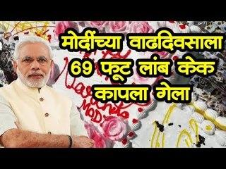 PM Narendra Modi यांच्या वाढदिवसाला 69 फुट लांब केक कापला