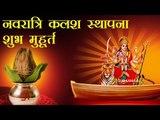 Navratri में किस समय करें कलश स्थापना, Shubh Muhurat