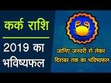 Kark Rashi Bhavishya 2019   कर्क राशि : 2019, जानिए जनवरी से लेकर दिसंबर तक का भविष्यफल