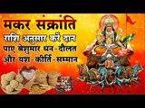 मकर संक्रांति पर करें राशि अनुसार दान  Makar Sankranti Par Rashi Anusar Daan