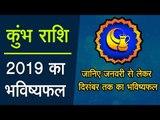 Kumbh Rashi : 2019    कुंभ राशि : साल 2019 में क्या होगा, जानिए जनवरी से लेकर दिसंबर तक का भविष्यफल