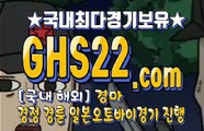 스크린경마 GHS22 . C0M
