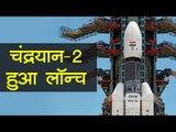 ISRO Live : Chandrayaan 2 Mission चंद्रयान-2 हुआ लॉन्च