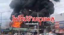 ระทึก !! ไฟไหม้ร้านขายพลุ ตลาดเสิงสาง โคราช