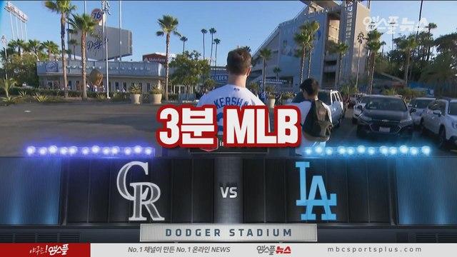 [3분 MLB] 콜로라도 vs LA다저스 1차전 (2019.09.21)