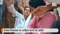 भाजपा नेत्री ने आत्मदाह का प्रयास किया, देवबंद विधायक पर उत्पीड़न करने का आरोप