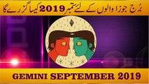 Gemini September 2019 Monthly Horoscope Predictions ..urdu hindi by m s bakar
