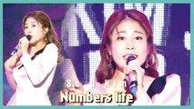 [HOT] So U Kim - Numbers life,  김소유 - 숫자 인생 Show Music core 20190921