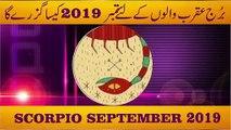 Scorpio September 2019 Monthly Horoscope Predictions .urdu hindi by m s bakar