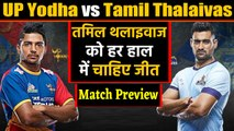 Pro Kabaddi League 2019: UP Yoddha Vs Tamil Thalaivas | Match Preview | वनइंडिया हिंदी