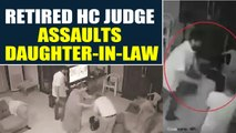 Shocking footage: Retired HC judge assaults daughter-in-law |OneIndia News