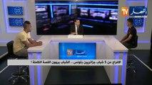 """أحد الشباب المُفرج عنهم بتونس :"""" أنا مريض..قالولي موت في الكوميساريا ماداونيش للسبيطار!"""